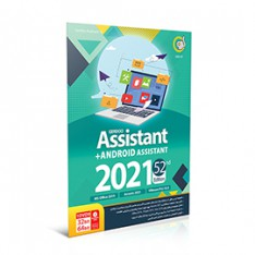 Assistant 2021 52th Edition…