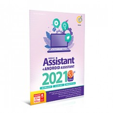 Assistant 2021 53rd Edition…